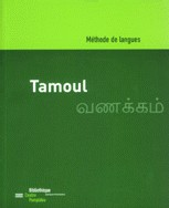 Méthode de tamoul Vanakkam